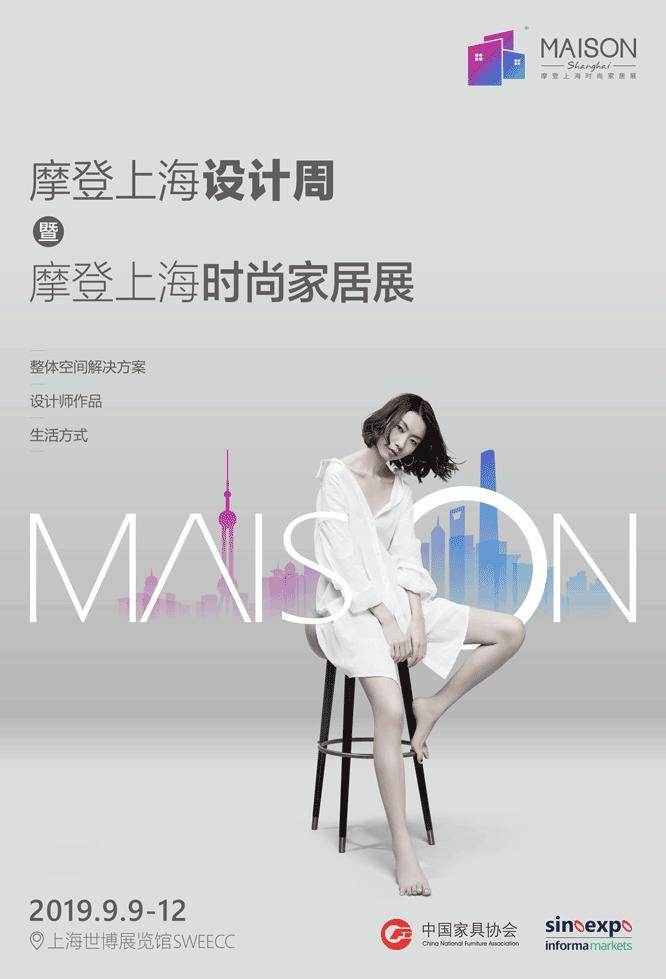 上海 中国国际家具展