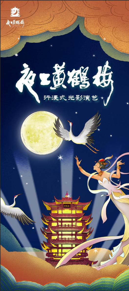 """【武汉】夜上黄鹤楼""""行浸式光影演艺体验版"""