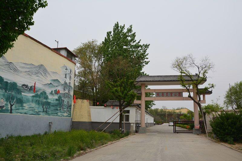 东鲁农业公园