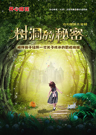 儿童剧《树洞的秘密》 第2轮