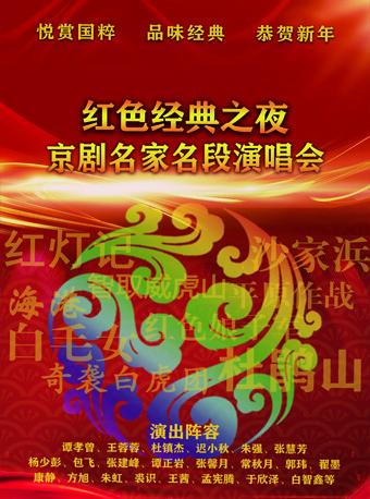 红色经典之夜—京剧名家名段演唱会