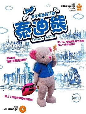 亲子童话剧《泰迪熊》