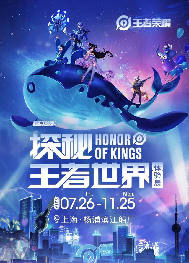 王者荣耀浸入式实景巡回展-探探秘王者世界