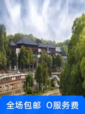 九岭森林温泉度假村