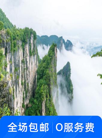 恩施之巅-黄鹤峰林景区