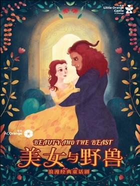 亲子舞台剧《美女与野兽》