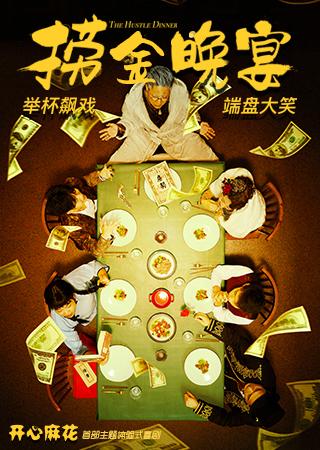 开心麻花首部主题体验式喜剧《捞金晚宴》 第3轮