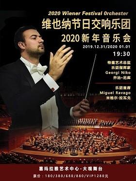 上海站  维也纳节日交响乐团音乐会
