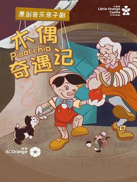 经典成长童话《匹诺曹》【JC】