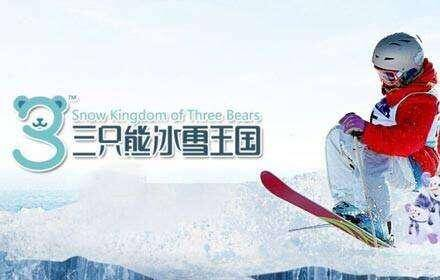 三只熊滑雪场