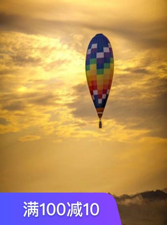 乐天游热气球