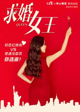 开心麻花独角音乐喜剧《求婚女王》 第7轮