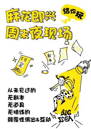 开心麻花喜剧FUN现场 第1轮
