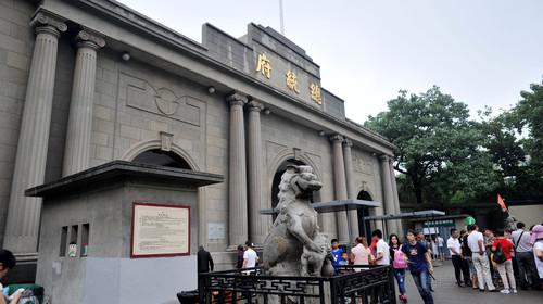 南京总统府景区(成人票)