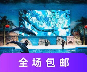 荊州小梅沙海洋館
