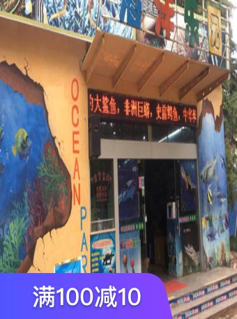 文峰公园海洋乐园
