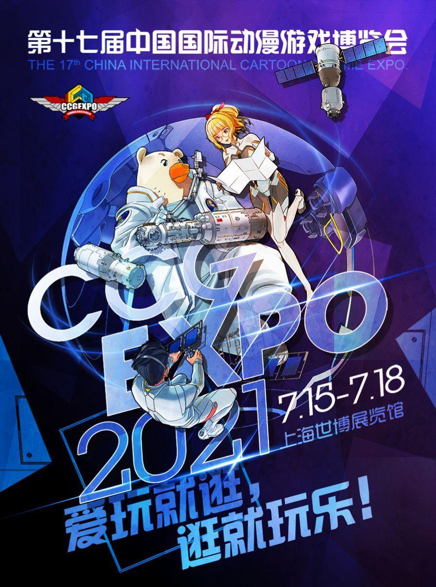 【上海站】第十七届中国国际动漫游戏博览会 CCG EXPO2021