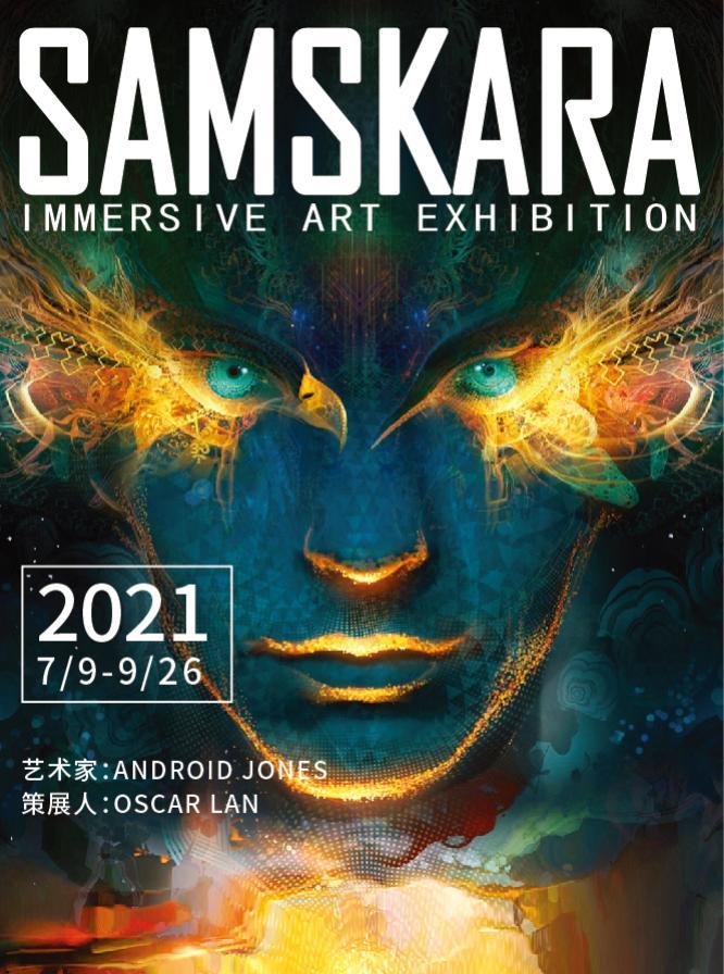 沉浸式艺术体验亚洲首展
