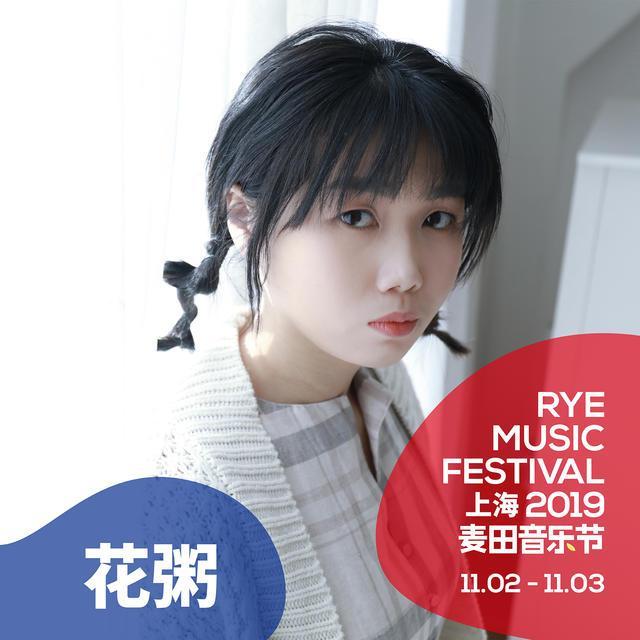 【上海站】【薛之谦 田馥甄 林宥嘉】2019麦田音乐节