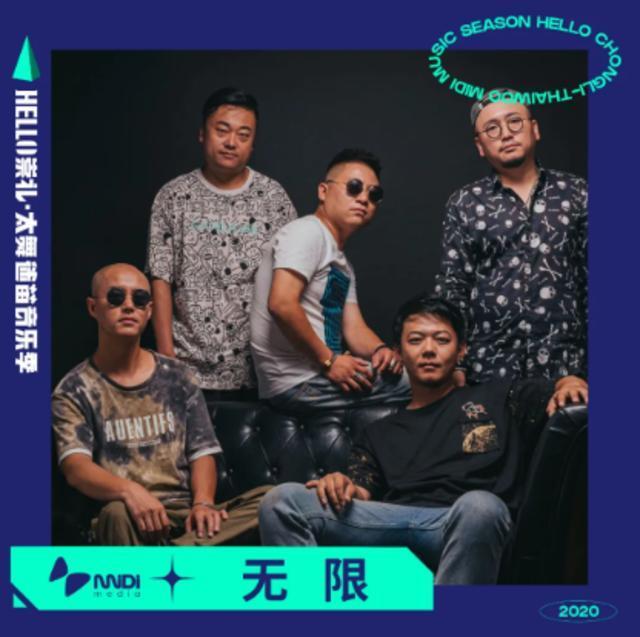 【张家口站】【痛仰/刺猬】 Hello崇礼·太舞·迷笛音乐季