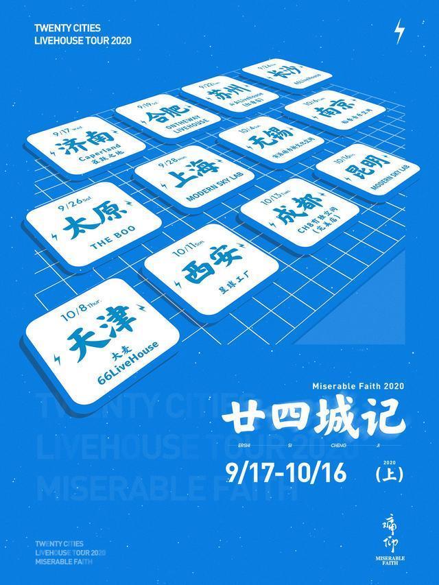 【上海站】痛仰「二十四城记」livehouse巡演LVH