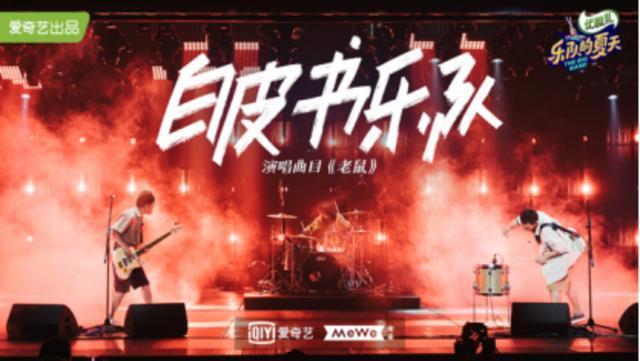 【郑州站】「白皮书乐队」《我不高兴》2020巡演LVH