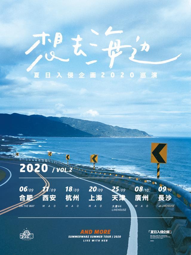 【亚博体育足球官网站】夏日入侵企画「想去海边」2020巡演LVH