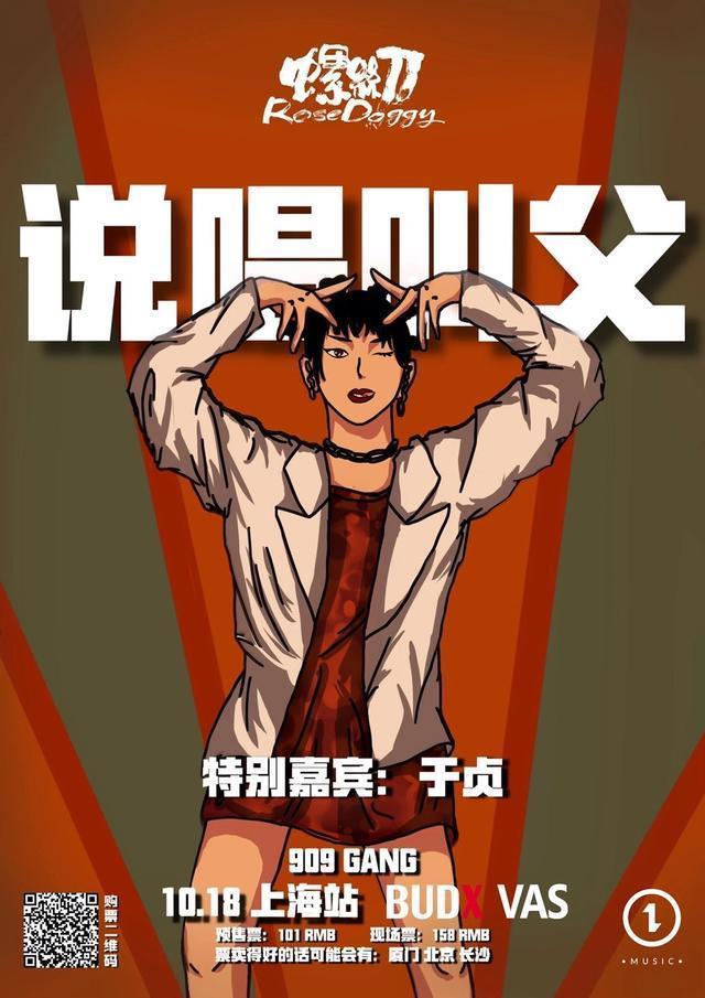 【上海站】《说唱叫父》 RoseDoggy &于贞上海专场巡演LVH