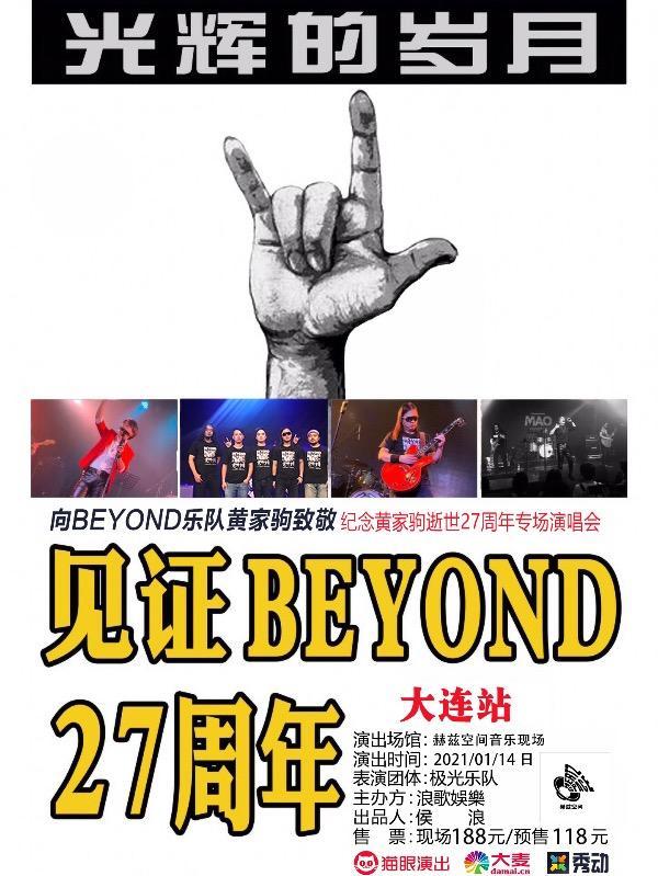 见证BEYOND 27周年巡回演出 巡演