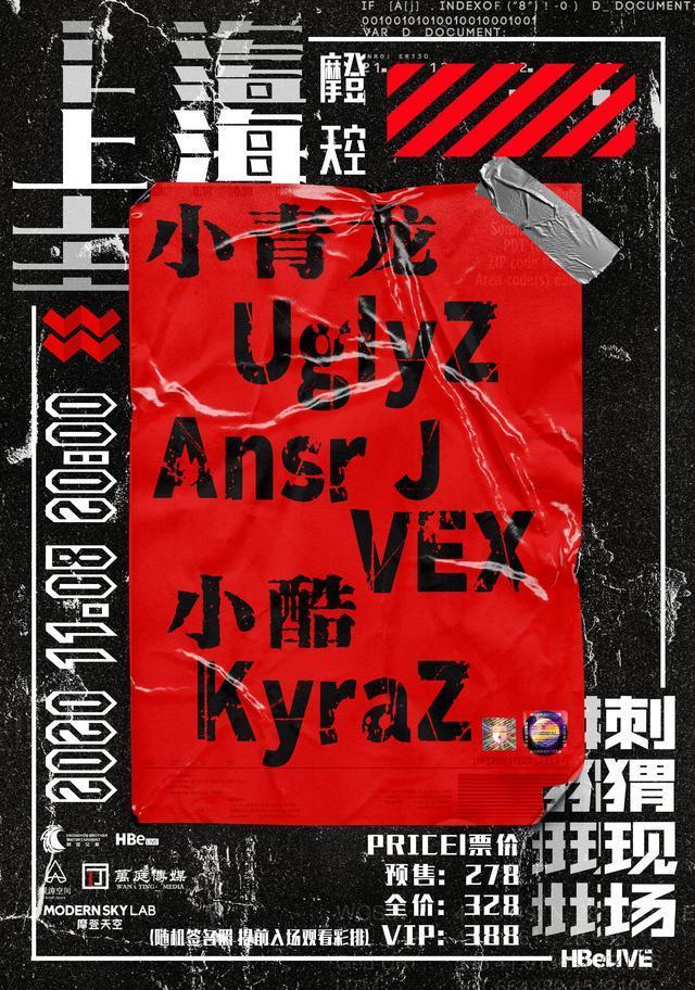 【上海站】刺猬现场●2020巡回演出 巡演LVH