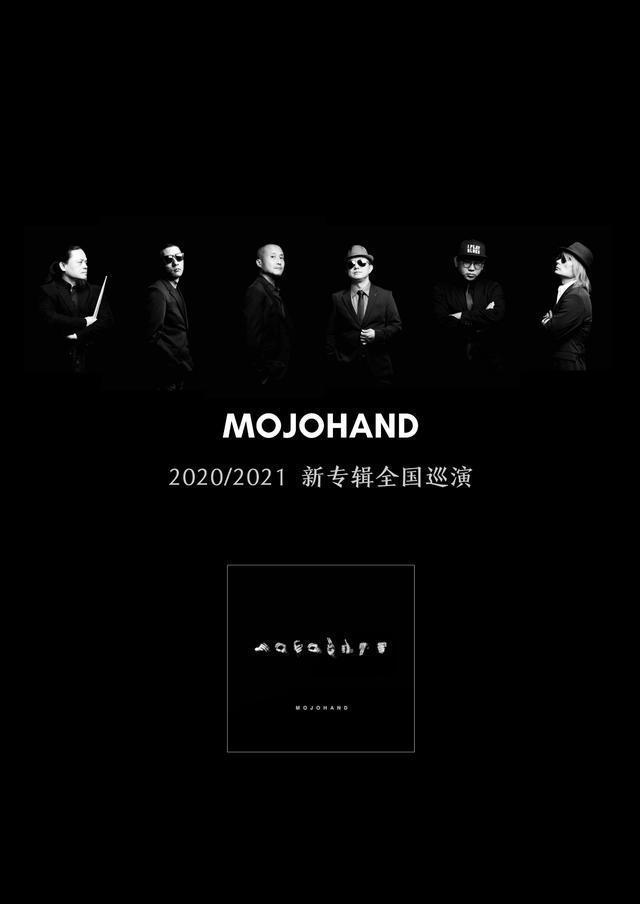 【武汉站】「MOJOHAND」《2020/2021》新专辑巡演LVH