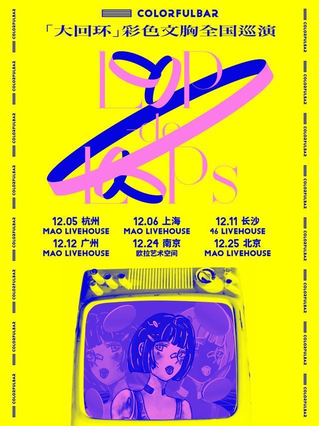 【广州站】【星巢现场】Colorful Bar彩色文胸「大回环」巡演LVH