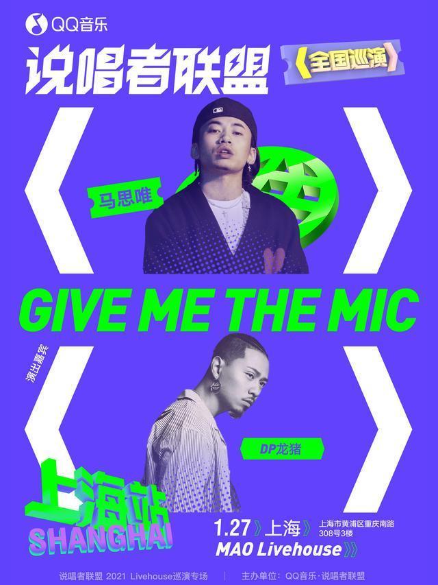 【上海站】「法老/马思唯/DP龙猪」说唱者联盟2021巡演LVH