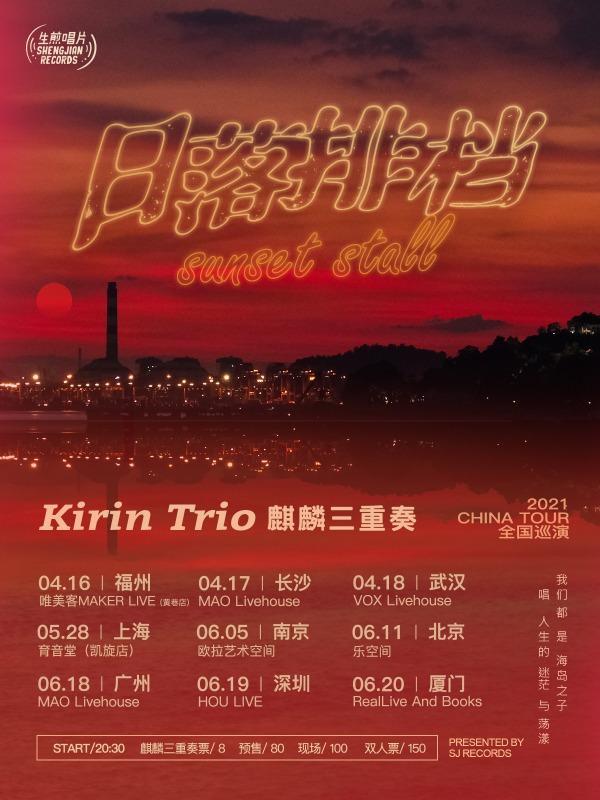 《日落排档》2021 巡演 LVH
