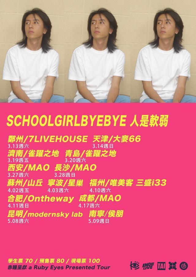 【苏州站】「Schoolgirl byebye」《人是软弱》2021巡演 LVH