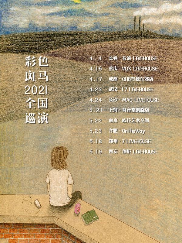 彩色斑马乐队」2021巡演 LVH