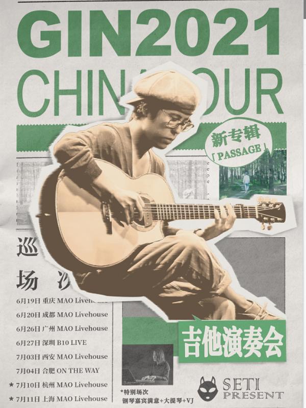 「 日本指弹艺术家GIN」21年巡演