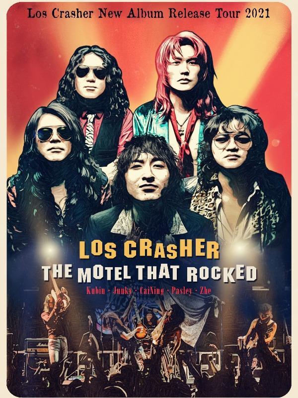 【珠海站】「不速之客」《The Motel That Rocked》新專輯巡演