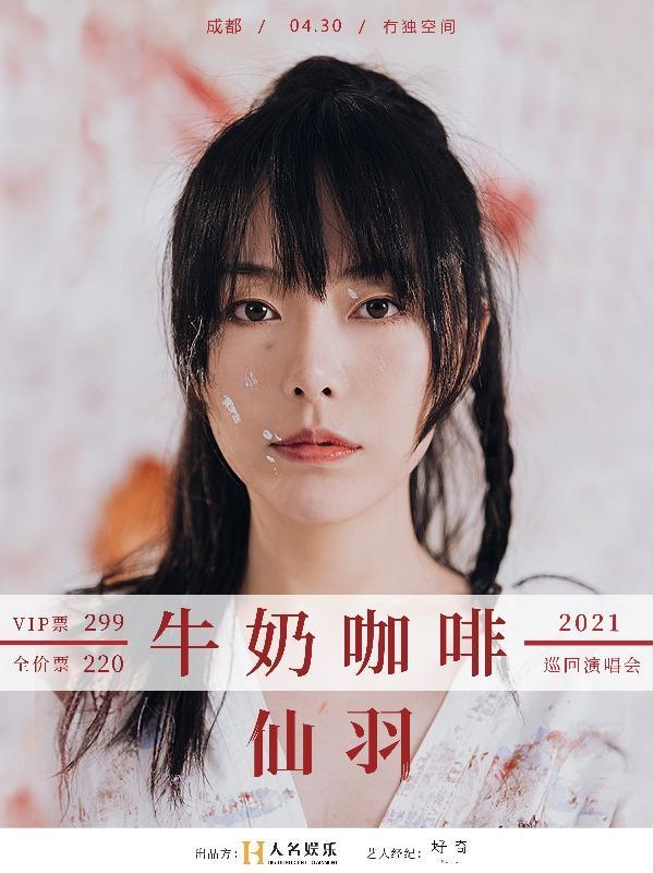 【牛奶咖啡主唱】仙羽2021巡回演唱会