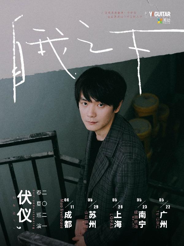 """伏儀""""自我之下""""2021春夏巡演 LVH"""