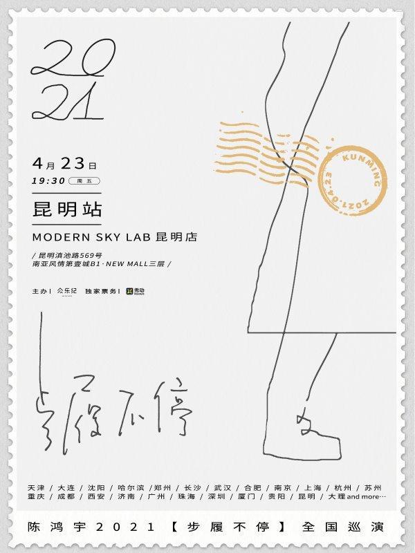 陈鸿宇2021「步履不停」巡演