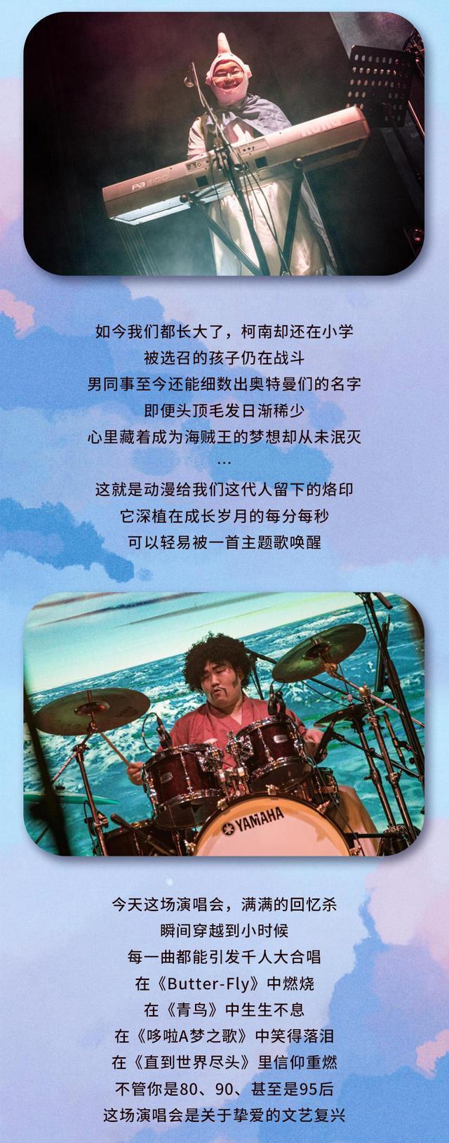"""【北京站】2021""""直到世界尽头""""经典动漫演唱会。——时光带不走热血与感动!LVH"""