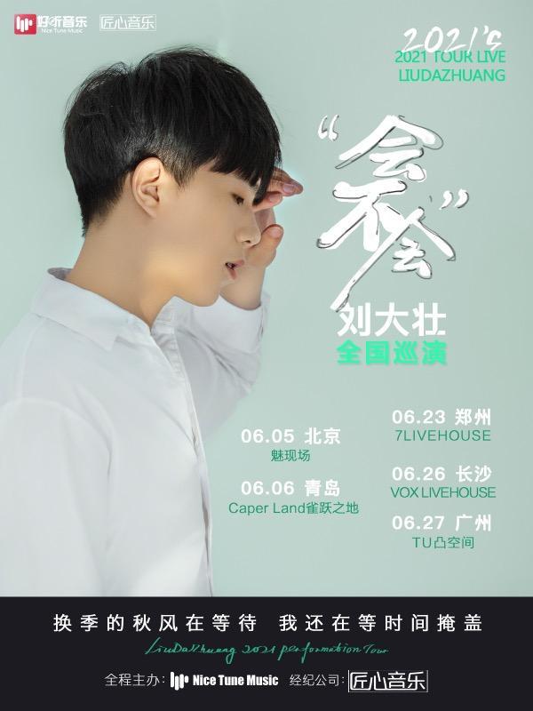 「刘大壮」2021巡演《会不会》