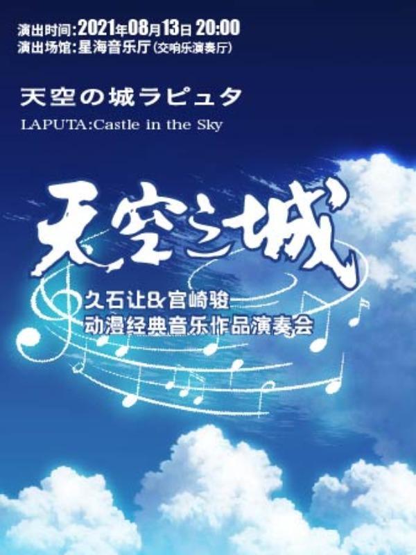 《天空之城》经典音乐作品演奏会