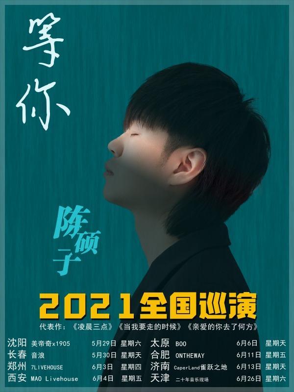 「陈硕子」《等你》2021巡演