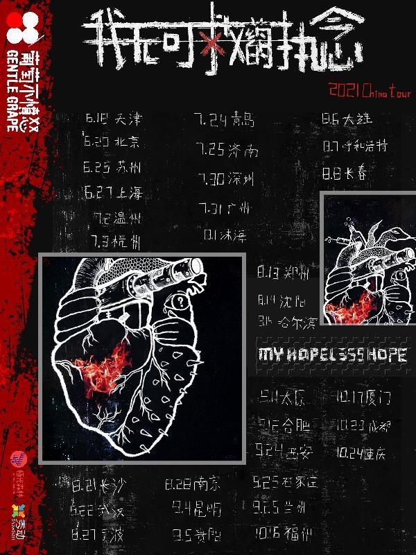 【沈阳站】「葡萄不愤怒」《我无可救药的执念》2021巡演LVH