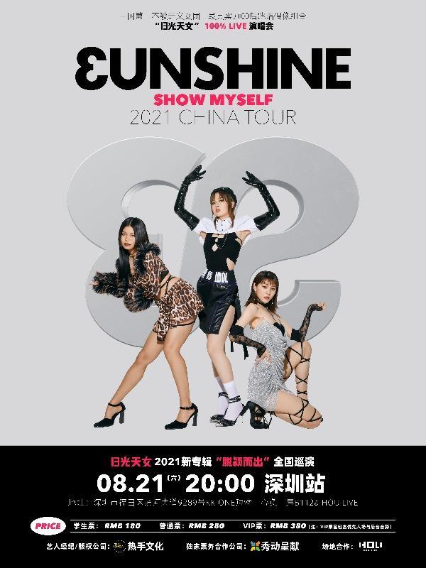 【深圳站】「3unshine」新专辑巡演