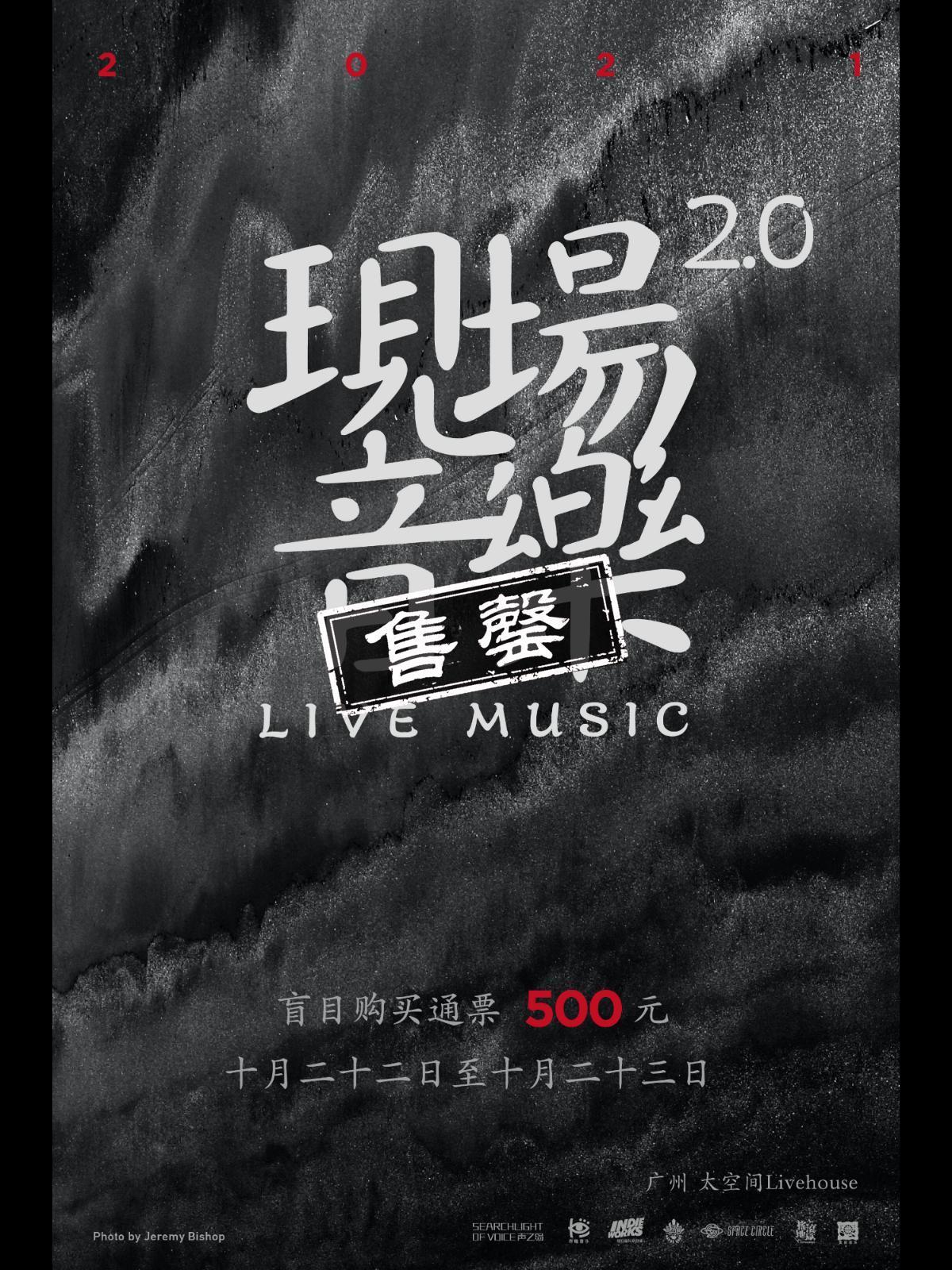 现场音乐2.0LVH