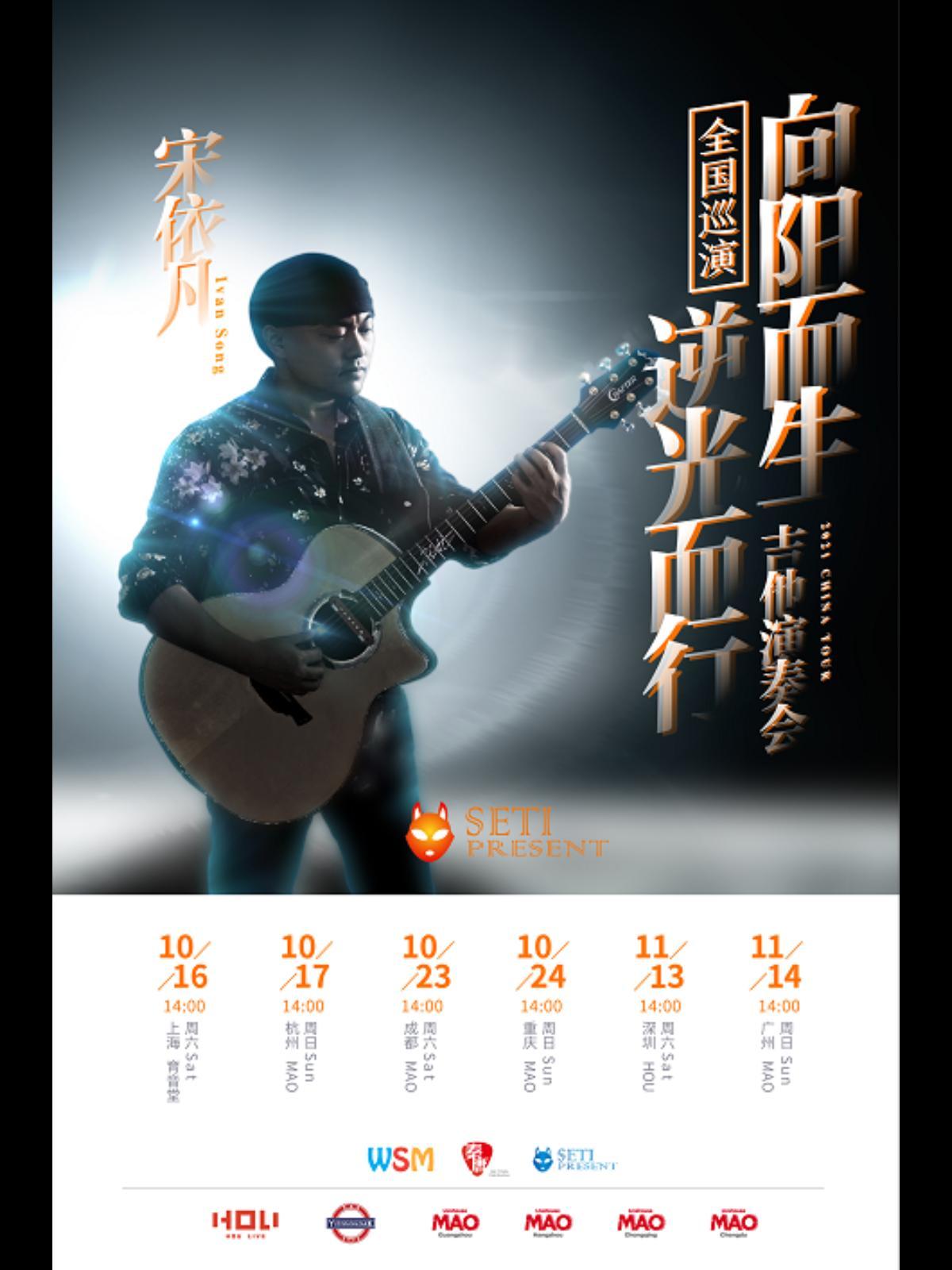 宋依凡2021吉他演奏会