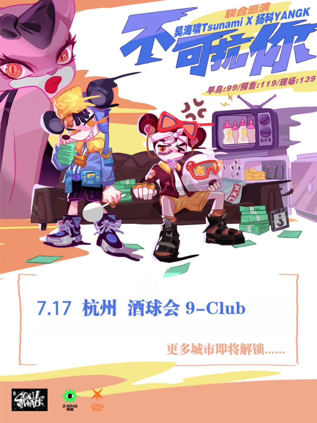 """【杭州站】吴海啸Tsunami X 扬科YANGK 2021""""不可抗你""""巡演"""